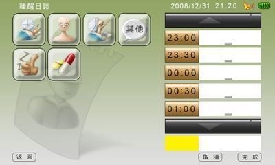 Sleepcoach-Interface-02-1-2.jpg