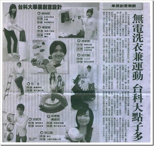 台科大畢展報導_頁面_2